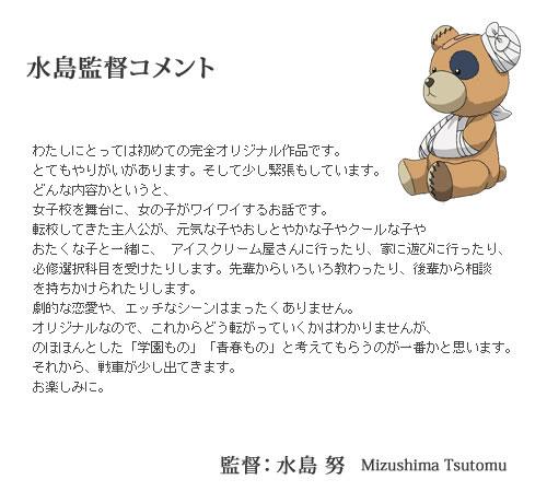 ガールズ&パンツァー 水島監督コメント