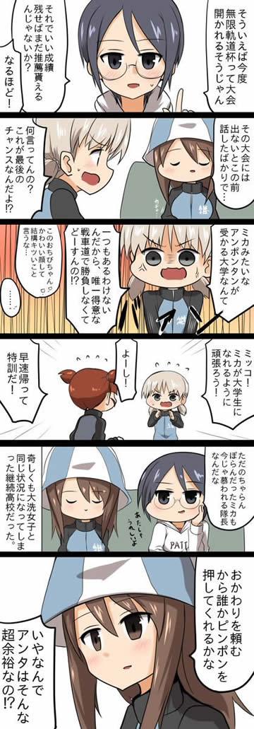 ガールズ&パンツァー ミカ ミッコ アキ ルミ 継続高校 漫画03