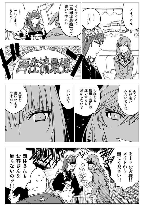 ガールズ&パンツァー 西住しほ 島田千代 メイド 漫画01