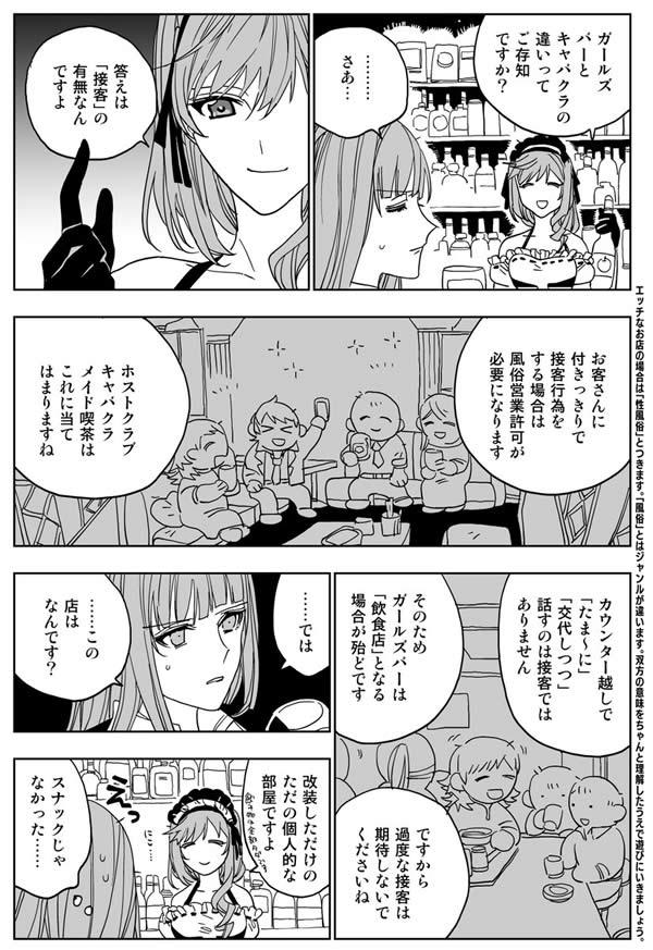ガールズ&パンツァー 西住しほ 島田千代 メイド 漫画02