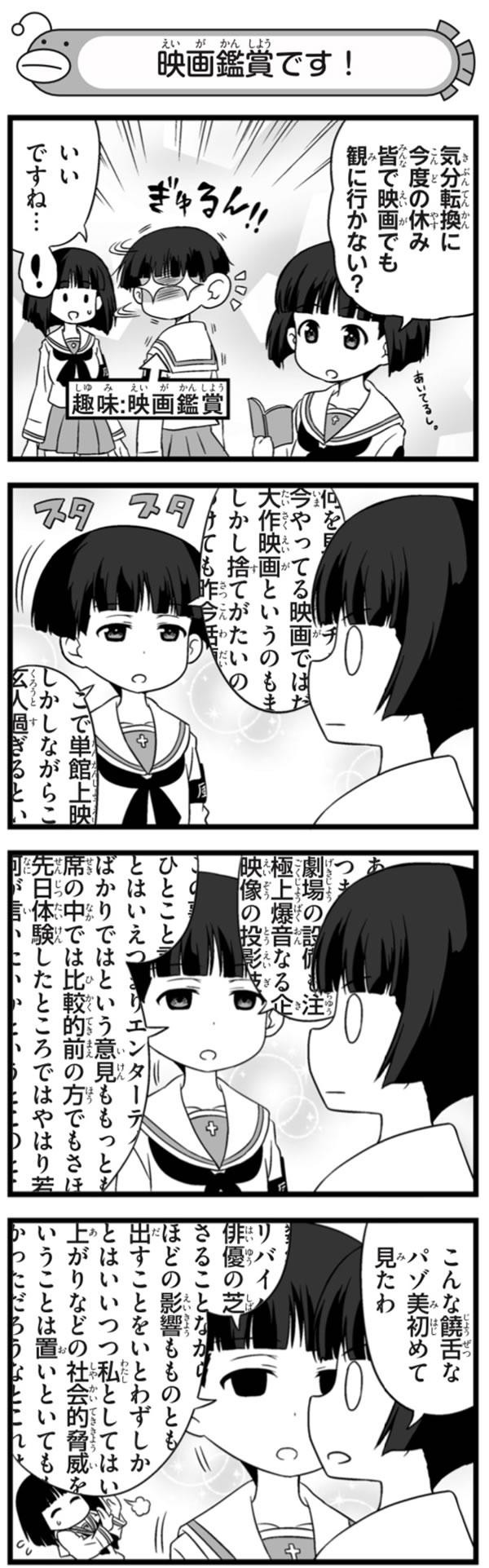 ガールズ&パンツァー 金春希美 パゾ美 映画鑑賞 01