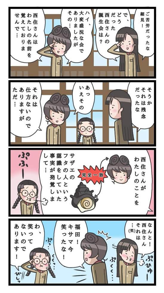 ガールズ&パンツァー 細見 西絹代 福田 漫画