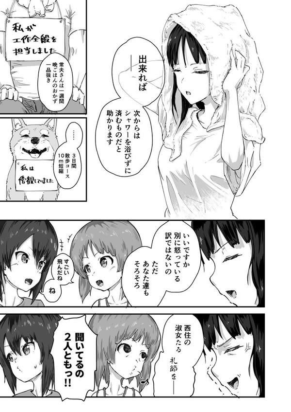 ガールズ&パンツァー 幼少期 西住家 漫画 09