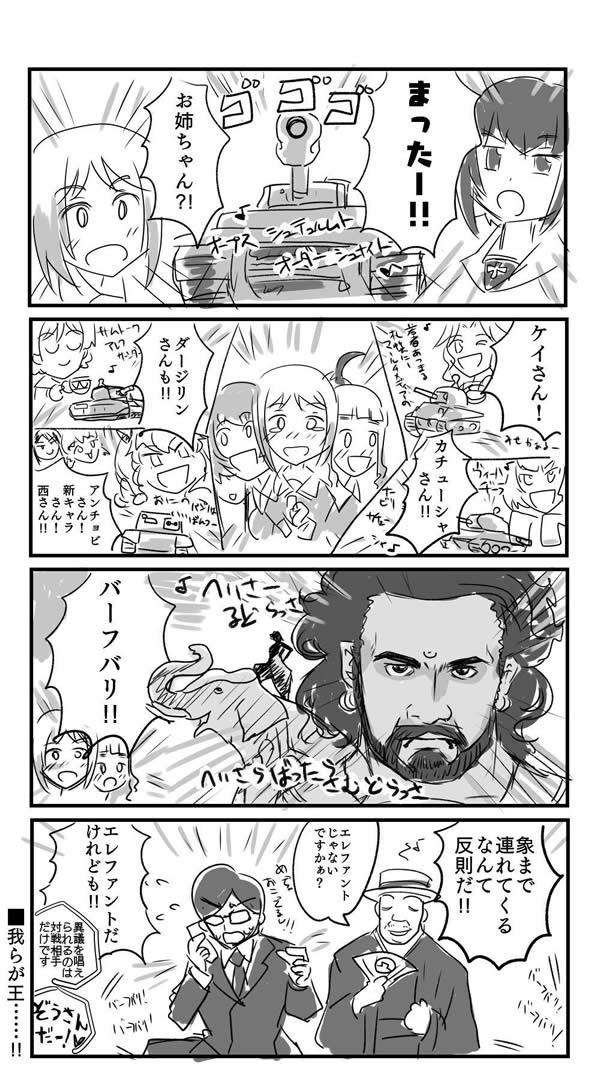 ガールズ&パンツァー 援軍 バーフバリ 漫画 エレファント