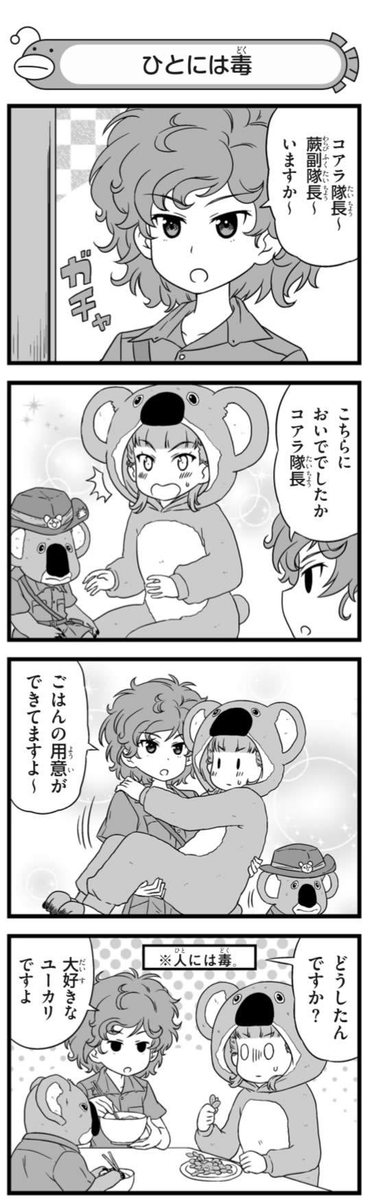 ガールズ&パンツァー 鴨乃橋 蕨 コアラ隊長 ユーカリ