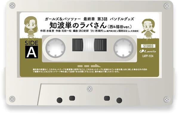 ガールズ&パンツァー 最終章 第3話 バンドルグッズ カセットテープ 知波単のラバさん