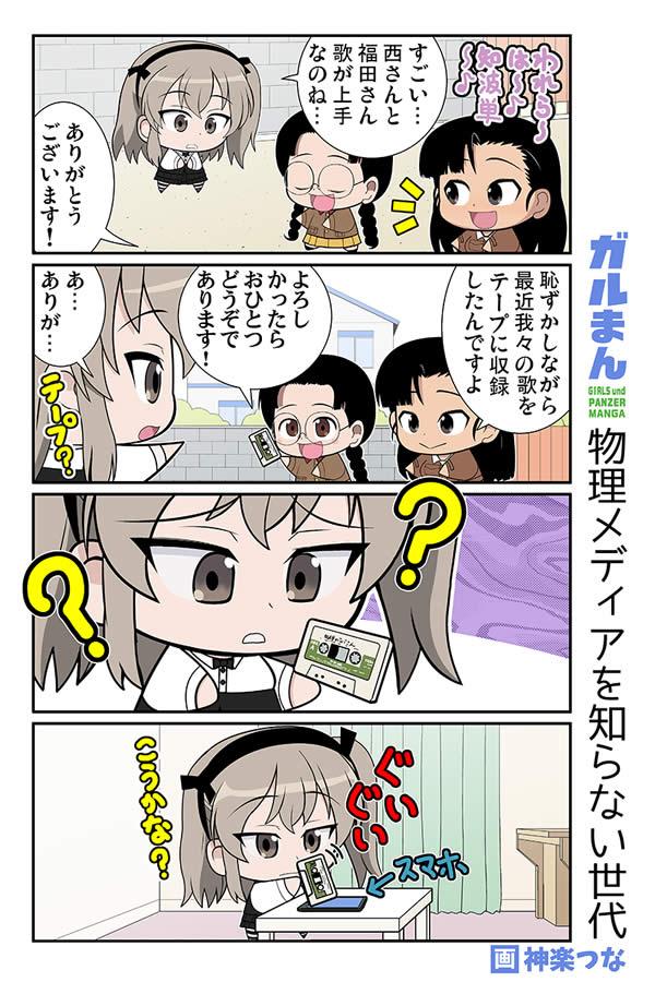 ガールズ&パンツァー カセットテープ 知波単学園 島田愛里寿
