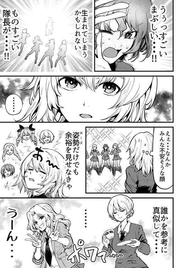 ガールズ&パンツァー 逸見エリカ 隊長 赤星小梅 漫画03