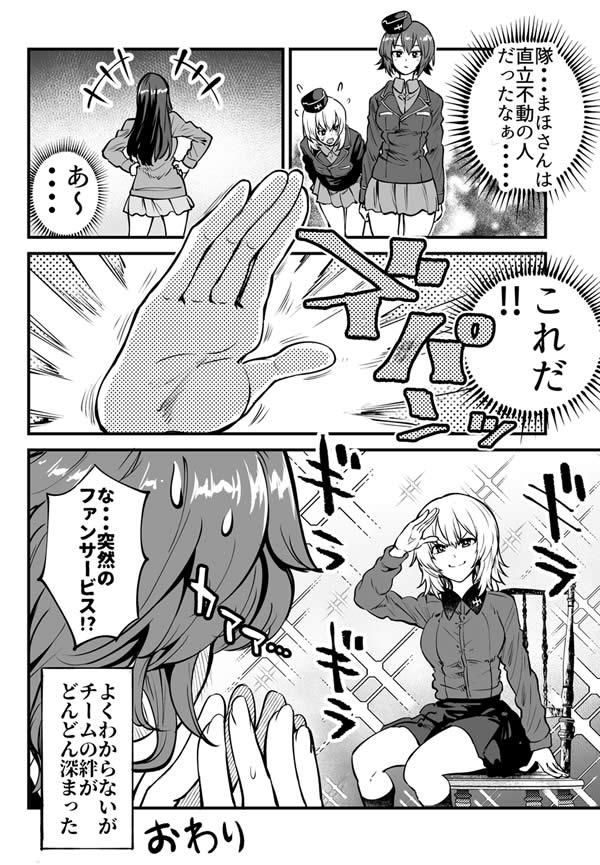 ガールズ&パンツァー 逸見エリカ 隊長 赤星小梅 漫画04