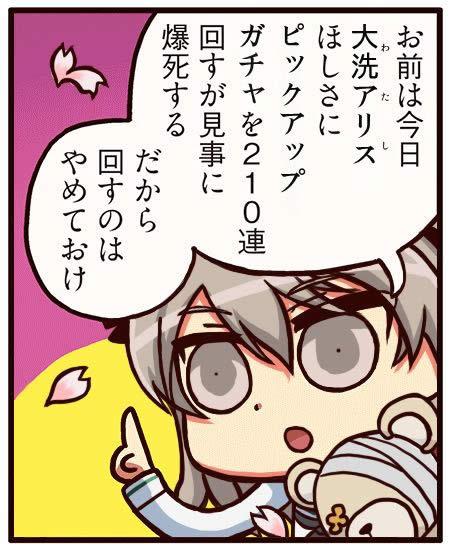 ガールズ&パンツァー 島田愛里寿 ガチャ