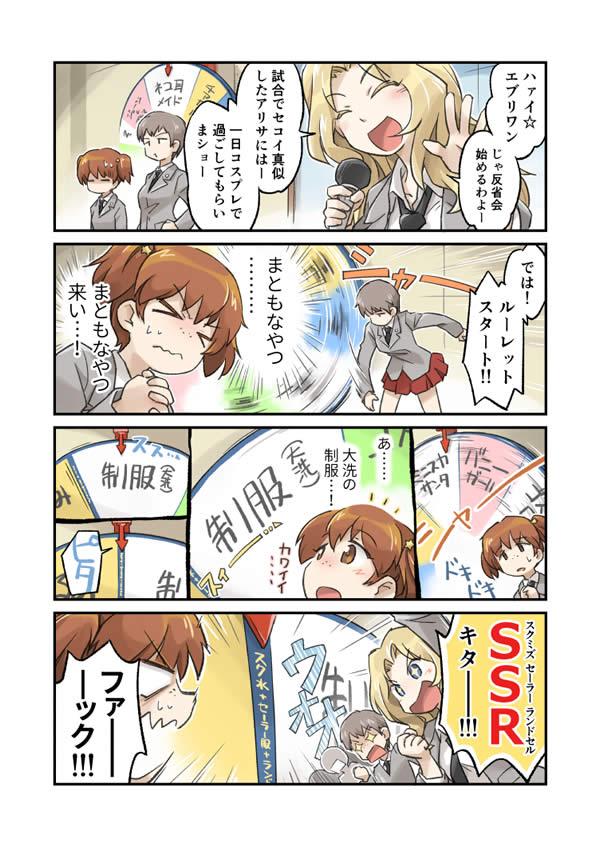 ガールズ&パンツァー アリサ ケイ ナオミ SSR 01