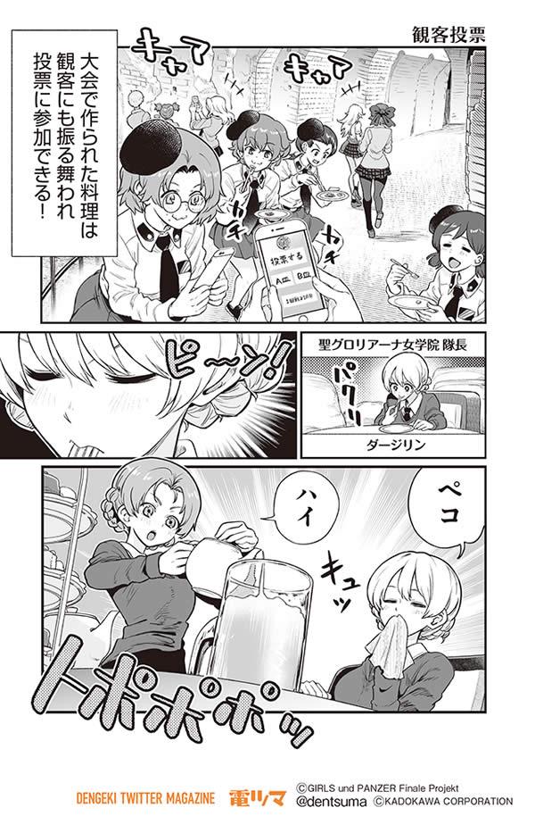 アバンティ! アンツィオ高校 01