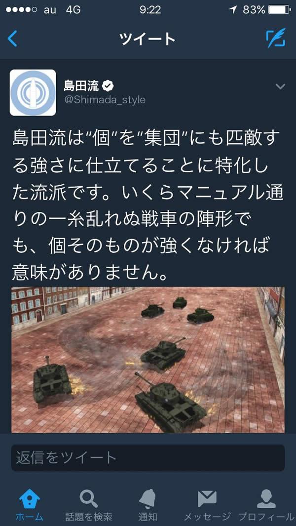 ガールズ&パンツァー 西住流 島田流 twitter 争い 02