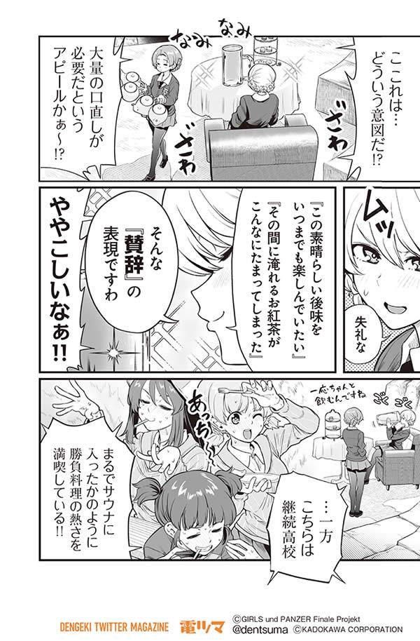 アバンティ! アンツィオ高校 02