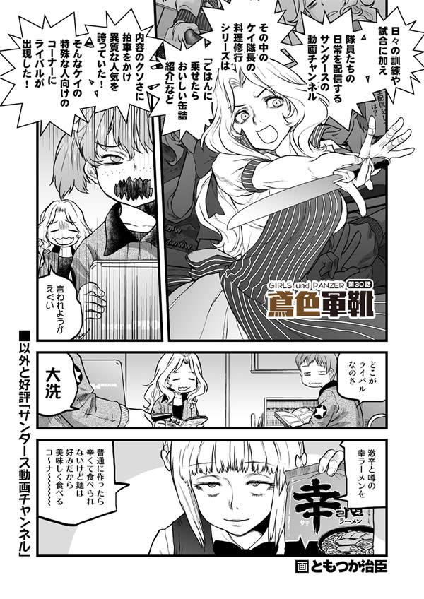 ガールズ&パンツァー ケイ サンダース カトラス 料理漫画 01