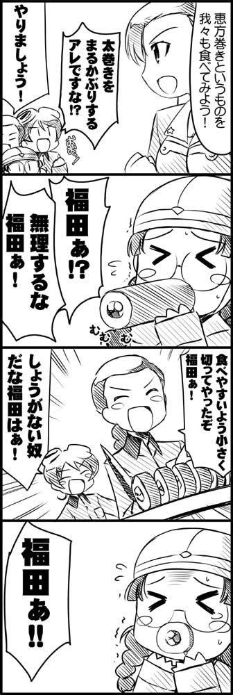 ガールズ&パンツァー 知波単学園 恵方巻