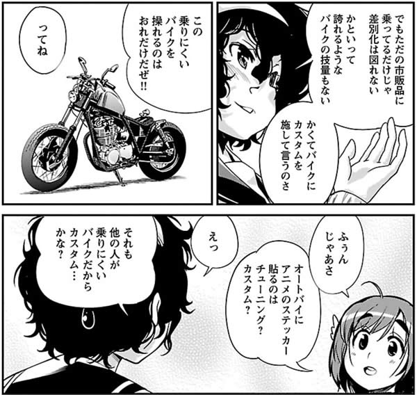 ばくおん チューニング カスタム 02