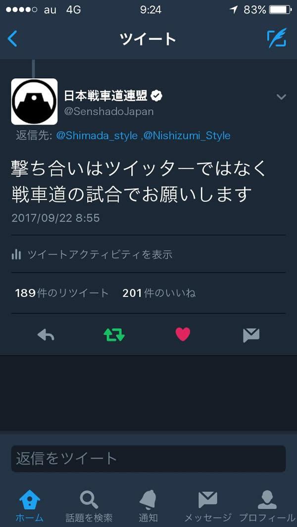 ガールズ&パンツァー 西住流 島田流 twitter 争い 04
