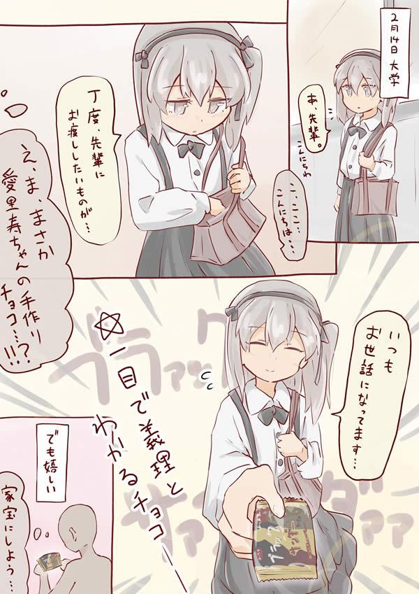ガールズ&パンツァー 島田愛里寿 義理チョコ バレンタイン