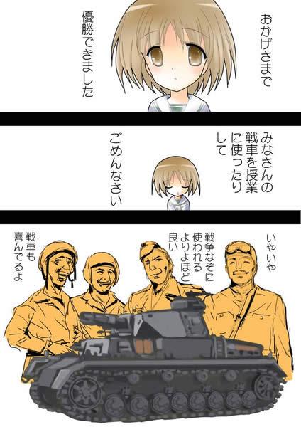 ガールズ&パンツァー 丸山紗希 4号戦車