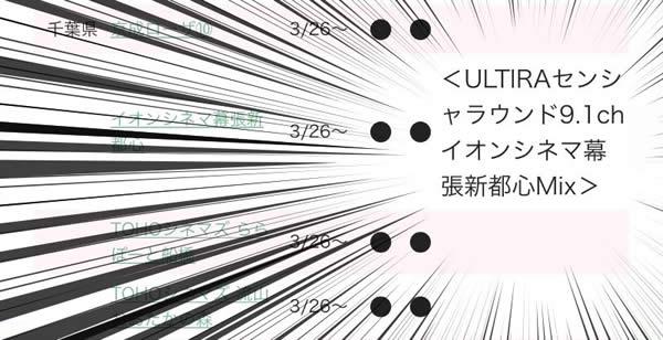 ガールズ&パンツァー ULTIRAセンシャラウンド9.1ch
