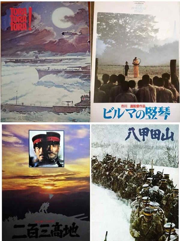 戦争映画 パンフレット