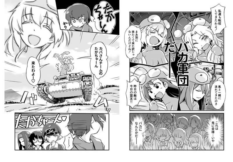 ガールズ&パンツァー バカ軍団 あんこうスーツ 漫画02