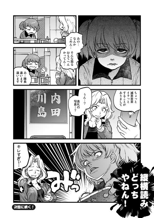 ガールズ&パンツァー ウマ アンド パンツァー!! サンダース大付属高校 02