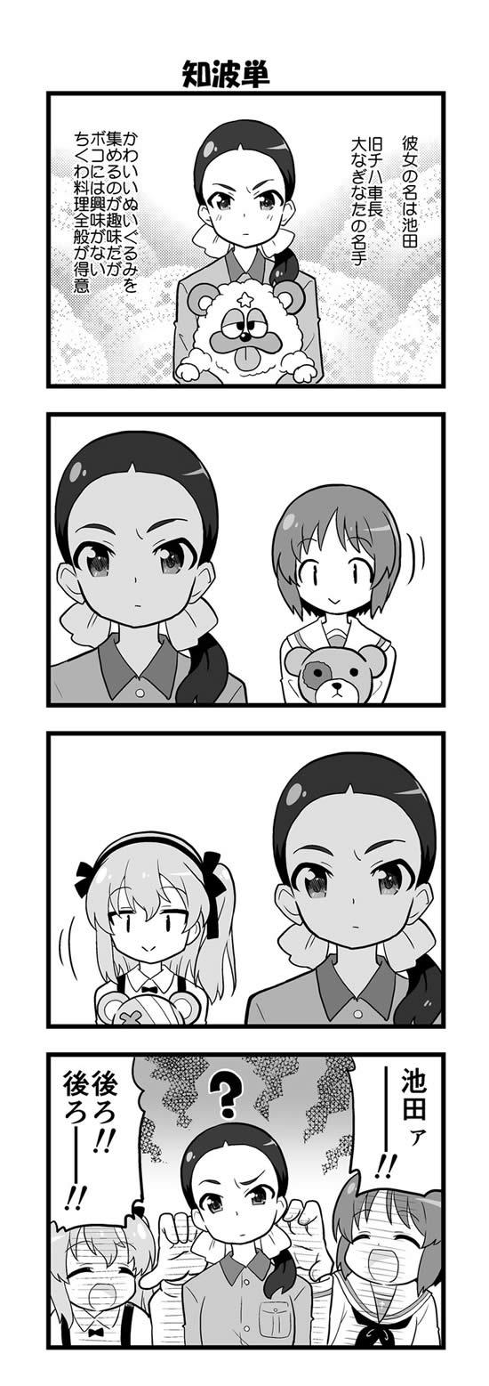 ガールズ&パンツァー 池田 ボコ 西住みほ 島田愛里寿