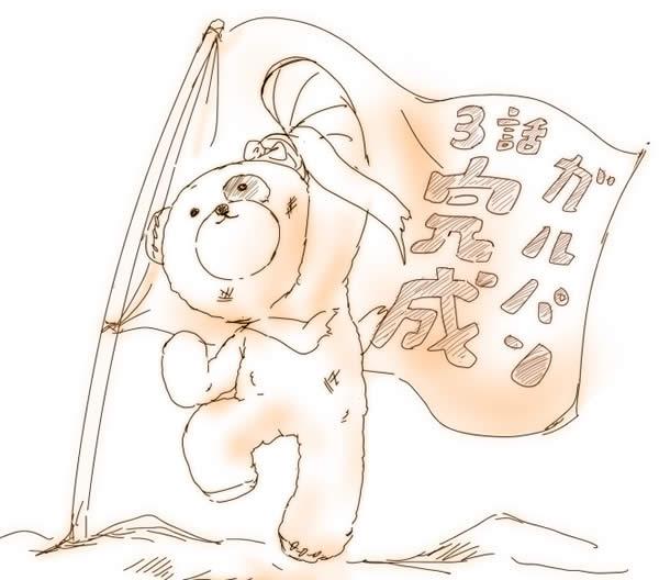 ガールズ&パンツァー ボコ 最終章 第3話 完成