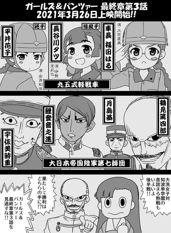 ガールズ&パンツァー 最終章 知波単学園 名前02