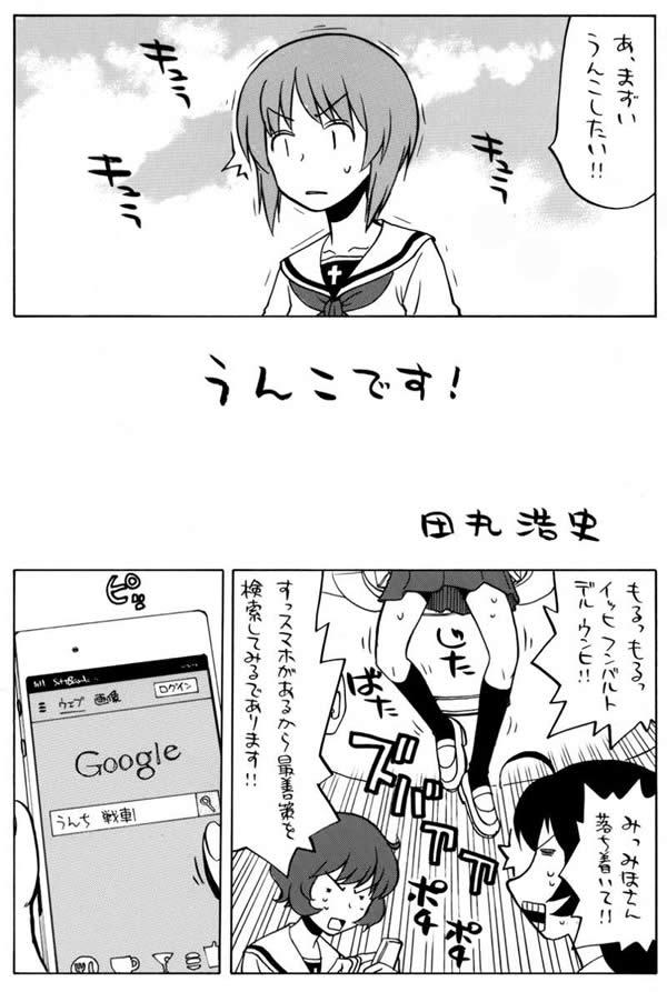 ガールズ&パンツァー 西住みほ 薬莢 うんこです! 01