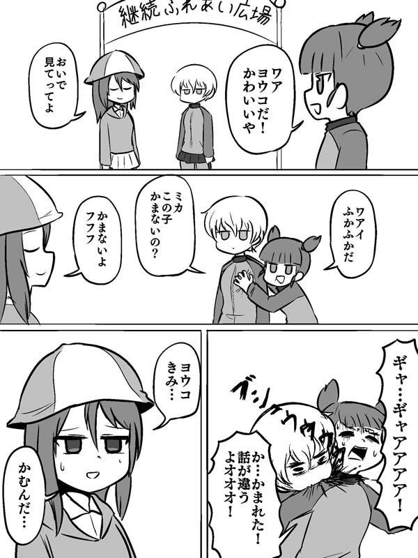 ガールズ&パンツァー ヨウコ ミカ ミッコ 継続高校 漫画
