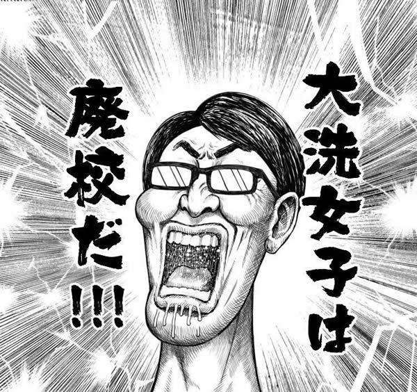ガールズ&パンツァー 役人 漫☆画太郎風