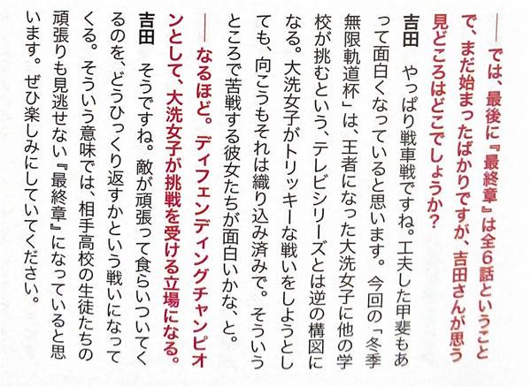 ガールズ&パンツァー 吉田玲子 最終章 インタビュー
