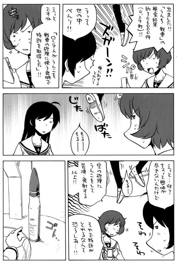 ガールズ&パンツァー 西住みほ 薬莢 うんこです! 02