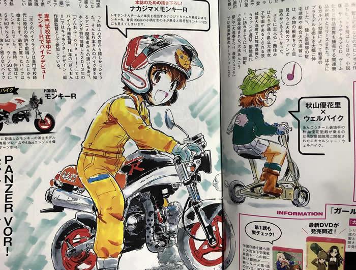 ガールズ&パンツァー バイク ナカジマ モンキーR