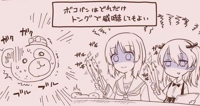 ガールズ&パンツァー ボコパン 西住みほ 島田愛里寿 トングで威嚇