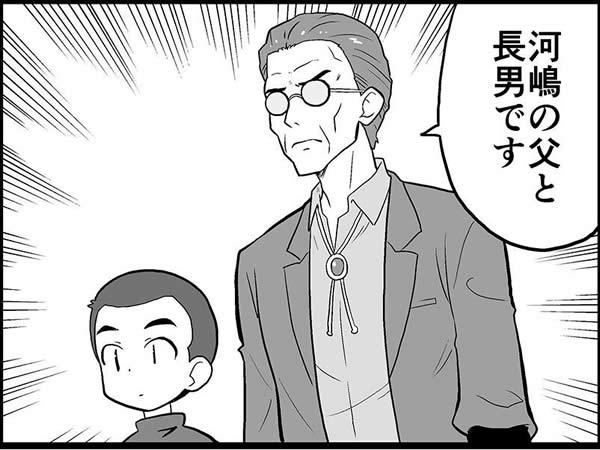 ガールズ&パンツァー 河嶋家 父 長男