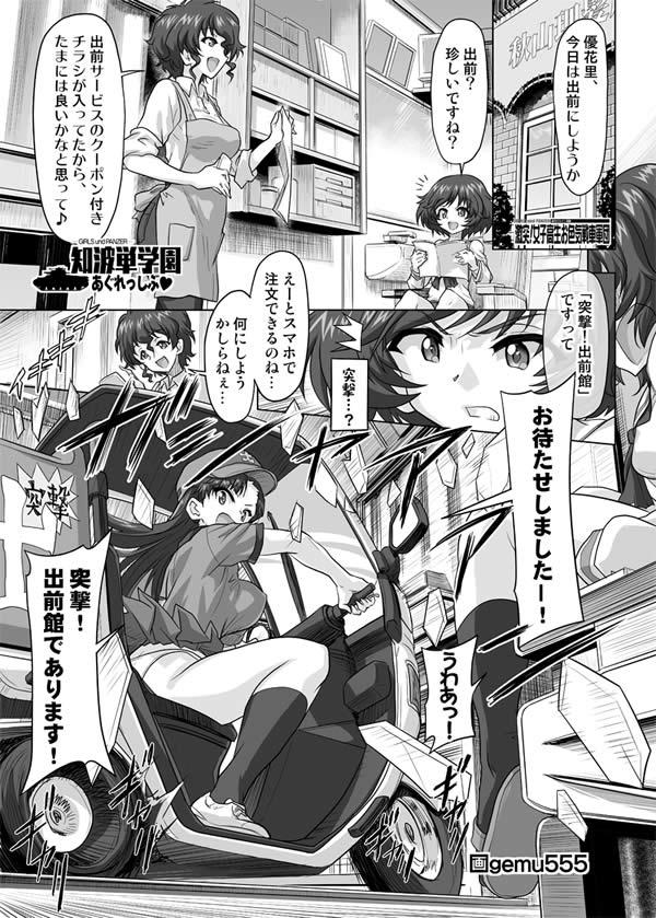 ガールズ&パンツァー 西絹代 出前館 秋山家 01
