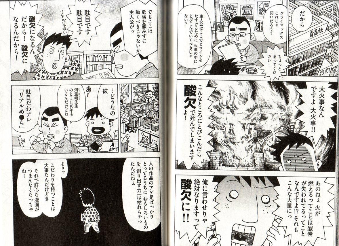 リアルめ○ら 漫画