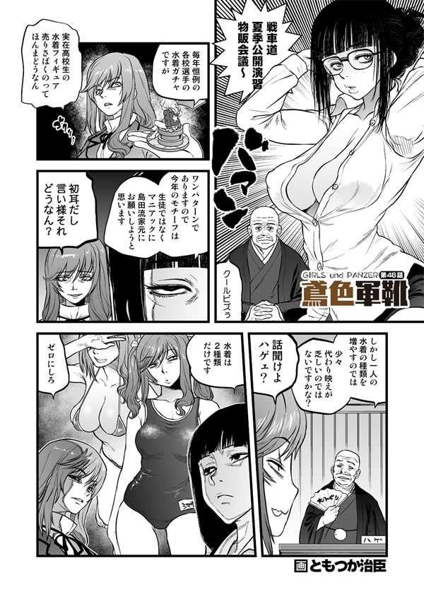 ガールズ&パンツァー 家元 西住しほ 島田千代 フィギュア 01