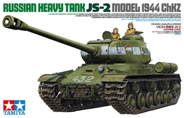 タミヤ プラモデル JS-2 パッケージ