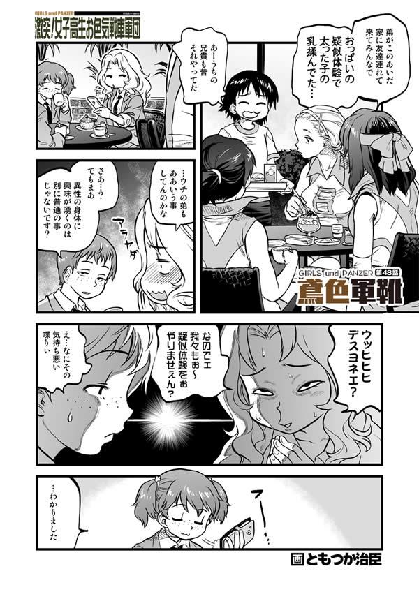 ガールズ&パンツァー サンダース大学付属高校 漫画 バレー部 ケイ おっぱい ちん 01