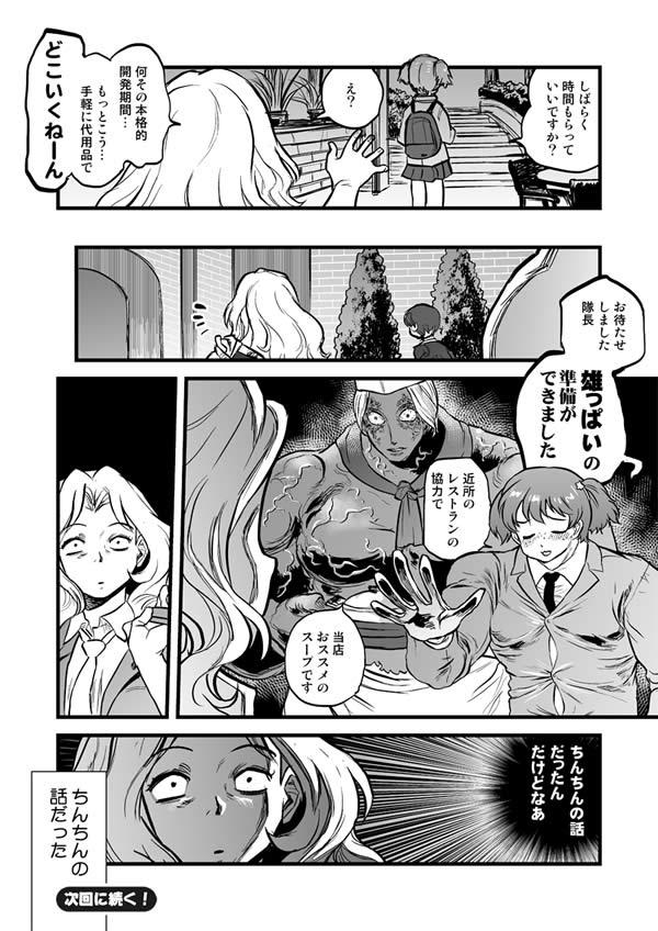 ガールズ&パンツァー サンダース大学付属高校 漫画 バレー部 ケイ おっぱい ちん 02