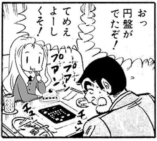 ガールズ&パンツァー マリー こち亀 両津勘吉 円盤がでたぞ!