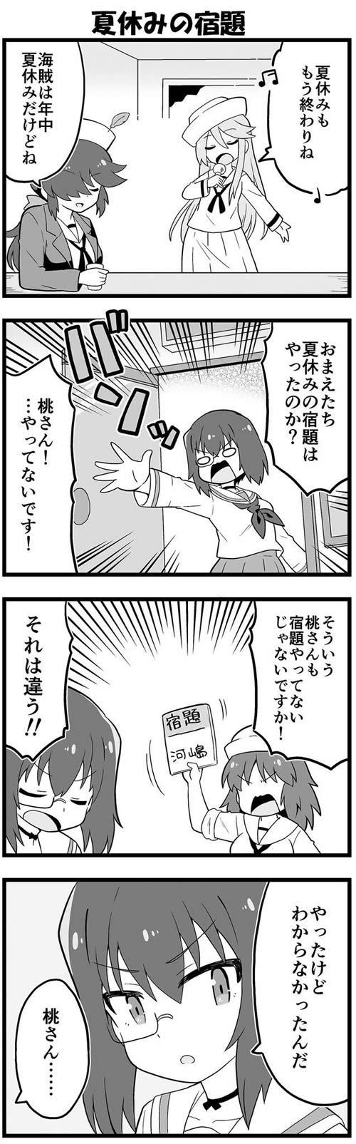 ガールズ&パンツァー 夏休みの宿題 河嶋桃 DONZOKO