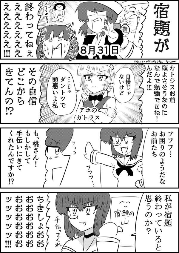 ガールズ&パンツァー 夏休みの宿題 河嶋桃 DONZOKO 終わってない