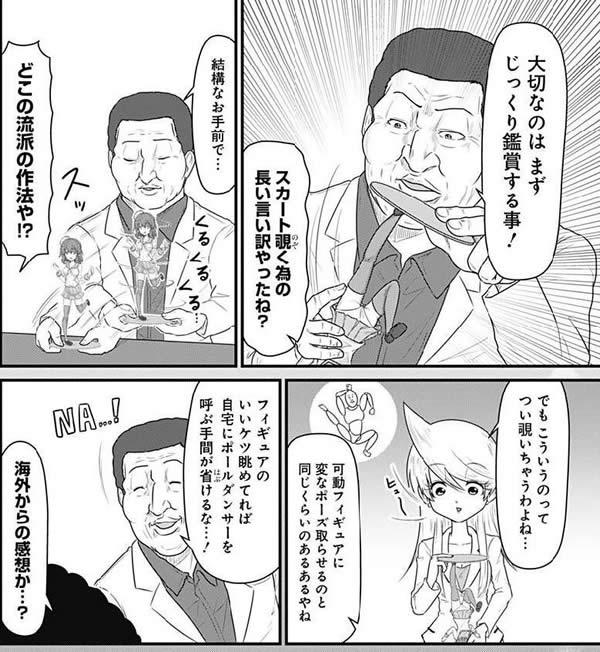 フィギュアの作法 漫画