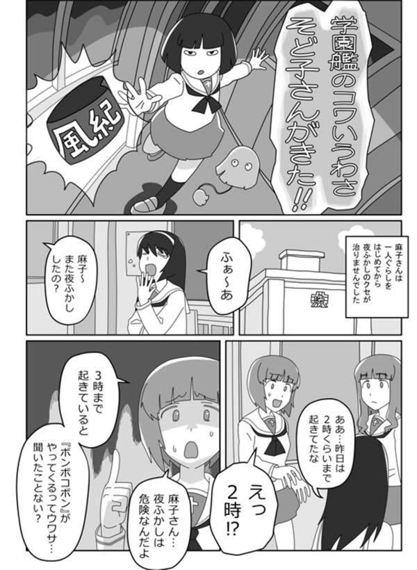 ガールズ&パンツァー 冷泉麻子 園みどり子 学園艦のコワいうわさそど子さんがきた!!